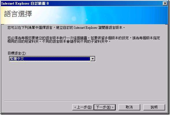 2.安裝、升級、語系設定